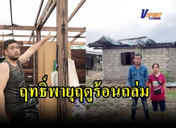 กำแพงเพชร-พายุฤดูร้อน พัดบ้านเรือนของประชาชน พังเสียหาย เจ้าหน้าที่เร่งสำรวจความเสียหาย เพื่อให้การช่วยเหลือ (มีคลิป)