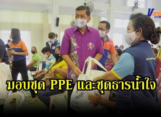 กำแพงเพชร-มอบชุดป้องกันร่างกาย (ชุด PPE)ให้กับ รพ.สต. จำนวน 34 ชุด และมอบชุดธารน้ำใจแก่ผู้ประสบวาตภัยในพื้นที่อำเภอพรานกระต่าย จำนวน 99 ชุด