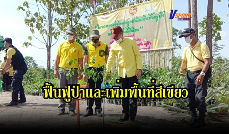 กำแพงเพชร-โครงการรวมใจไทยปลูกต้นไม้เพื่อฟื้นฟูป่าและเพิ่มพื้นที่สีเขียว ณ ป่าสงวนแห่งชาติ ป่าเขาเขียว ป่าเขาสว่าง และป่าคลองห้วยทราย อำเภอพรานกระต่าย จังหวัดกำแพงเพชร