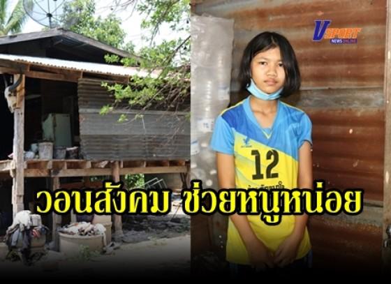 กำแพงเพชร-วอนสังคมช่วยน้องอ้อม เด็ก ม.2 เรียนดีทางบ้านยากจน (มีคลิป)