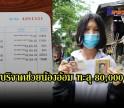 กำแพงเพชร-คนไทยไม่ทิ้งกันยอดบริจาคช่วยน้องอ้อม เด็ก ม.2 เรียนดีทางบ้านยากจนทะลุ 80,000 เพียงพอจนสำเร็จการศึกษา ล่าสุดหลายหน่วยงานยื่นมือช่วย