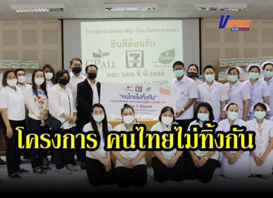"""กำแพงเพชร-บริษัท ซีพี ออลล์ จำกัด (มหาชน) ผู้ก่อตั้งร้านเซเว่น อีเลฟเว่นในประเทศไทย เดินหน้า โครงการ """"คนไทยไม่ทิ้งกัน"""" เพื่อสนับสนุนบุคลากรทางการแพทย์สู้ภัยโควิด-19 (มีคลิป)"""