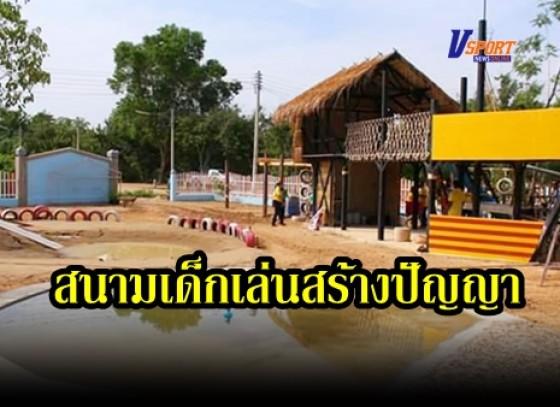 กำแพงเพชร-ศูนย์พัฒนาเด็กเล็กบ้านคลองห้วยยั้ง สร้างสนามเด็กเล่นสร้างปัญญาต้อนรับเปิดเรียน ปี 2563