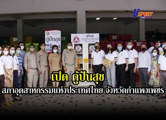กำแพงเพชร-ผู้ว่าราชการจังหวัดกำแพงเพชร เปิดตู้ปันสุข  สภาอุตสาหกรรมแห่งประเทศไทยจังหวัดกำแพงเพชร เพื่อช่วยบรรเทาความเดือดร้อนของพี่น้องประชาชนที่ได้รับผลกระทบจากโดวิด-19 (มีคลิป)