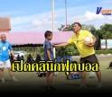 กำแพงเพชร-สมาคมกีฬาฟุตบอลอาวุโสแห่งประเทศไทย ร่วมกับ สสส. จัดกิจกรรม เปิดคลินิกฟุตบอล ตามโครงการ FOOTBAII FOR KIDS 10 (มีคลิป)