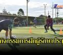 กำแพงเพชร- THE WOLF Football academy จัดกิจกรรมการฝึกผู้รักษาประตูฟุตบอลเพื่อประโยชน์ต่อเด็กที่กำลังสนใจในกีฬาฟุตบอล เป็นอย่างมาก (มีคลิป)