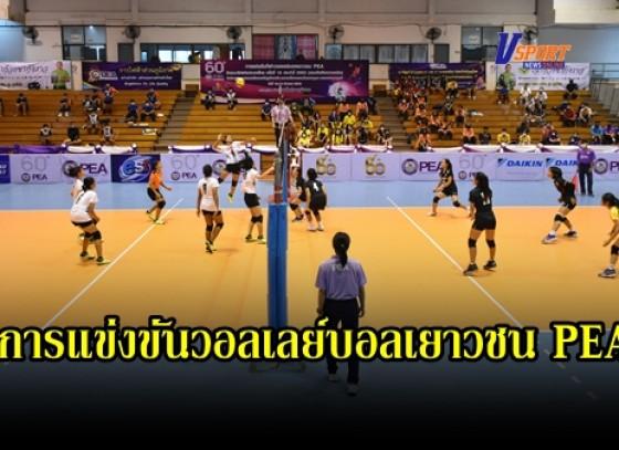 กำแพงเพชร- องค์การบริหารส่วนจังหวัดกำแพงเพชร เปิดการแข่งขันวอลเลย์บอลเยาวชน PEA ชิงชนะเลิศแห่งประเทศไทย ครั้งที่ 16 รอบคัดเลือกภาคเหนือ