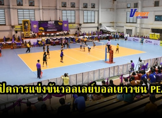 กำแพงเพชร-ปิดการแข่งขันวอลเลย์บอลเยาวชน PEA ชาย-หญิง อายุไม่เกิน 18 ปี ชิงชนะเลิศแห่งประเทศไทย ครั้งที่ 16 ประจำปี 2563