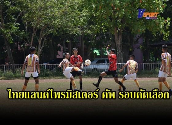 กำแพงเพชร-ท่องเที่ยวและกีฬาจังหวัดกำแพงเพชร จัดการแข่งขันฟุตบอลเยาวชนและประชาชน รายการไทยแลนด์ไพรมิสเตอร์ คัพ รอบคัดเลือกตัวแทนจังหวัดกำแพงเพชร
