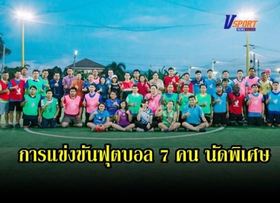 กำแพงเพชร-ข้าราชการในสังกัดเทศบาลเมืองกำแพงเพชร จัดการแข่งขันฟุตบอล 7 คน เพื่อสร้างความสัมพันธ์ที่ดี ระหว่างผู้บริหาร
