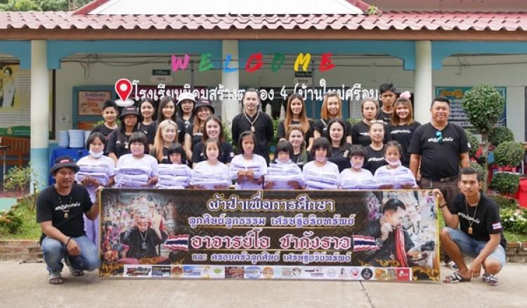 กำแพงเพชร-สำนักสักยันต์ ชื่อดังเมืองกำแพงเพชร อาจารย์โอ ชากังราว จัดกิจกรรมเพื่อสังคมส่งความสุขให้นักเรียน