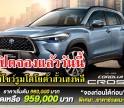 โตโยต้ากำแพงเพชร ฮั้วเฮงหลี ชวนเที่ยวงานสารทไทยกล้วยไข่เมืองกำแพง  วันที่ 17 -26 กันยายน 2563