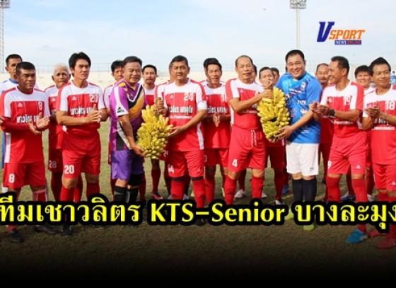 กำแพงเพชร-ทีมไพโรจน์โฮมโปร เปิดบ้านต้อนรับการมาเยือนของทีมเชาวลิตร KTS-Senior บางละมุง ในการแข่งขันฟุตบอลอาวุโสเชื่อมความสัมพันธ์