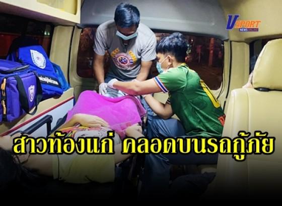 กำแพงเพชร-หญิงสาวท้องแก่ ปวดท้องจะไปโรงพยาบาล แต่ไปไม่ถึงคลอดลูกระหว่างนำส่ง ในรถกู้ภัยข่าวภาพกำแพงเพชร อาการปลอดภัยทั้งแม่และลูก