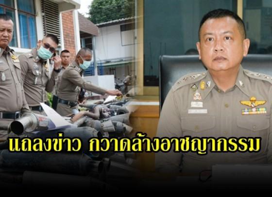 กำแพงเพชร-สถานีตำรวจภูธรเมืองกำแพงเพชร แถลงแผนมาตรการรักษาความสงบและมาตรการป้องกันโควิด 19ในงานสารทไทยกล้วยไข่และของดีเมืองกำแพงเพชร