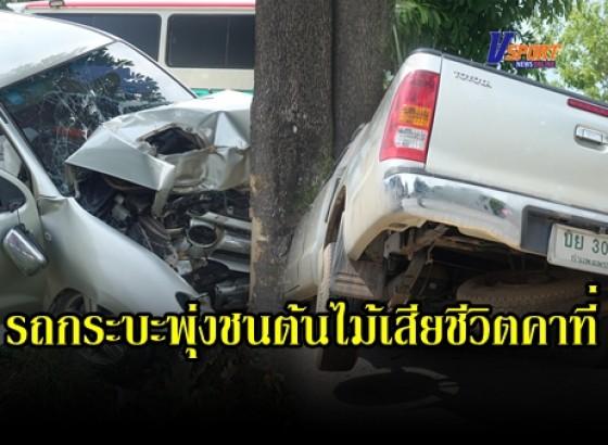 กำแพงเพชร-ขับรถกระบะพุ่งชนต้นไม้อย่างจัง รถพังยับ หญิงคนขับวัย 60 ปี เสียชีวิตคาที่ คาดหลับใน เพราะไม่มีร่องรอยการเบรค