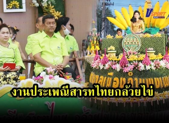 จังหวัดกำแพงเพชรจัดยิ่งใหญ่ พิธีเปิดงานประเพณีสารทไทยกล้วยไข่ และของดีเมืองกำแพง ประจำปี 2563