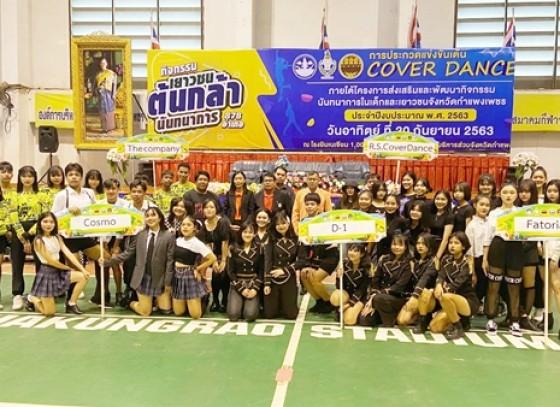 กำแพงเพชร-การประกวดแข่งขันเต้น COVER DANCE กิจกรรมเยาวชนต้นกล้านันทนาการ 878 อำเภอ