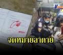 กำแพงเพชร-พบศพหนุ่มวัย 39 นอนเสียชีวิตในบ้านพัก ใกล้กันพบสมุด เขียนข้อความลาตัดพ้อ