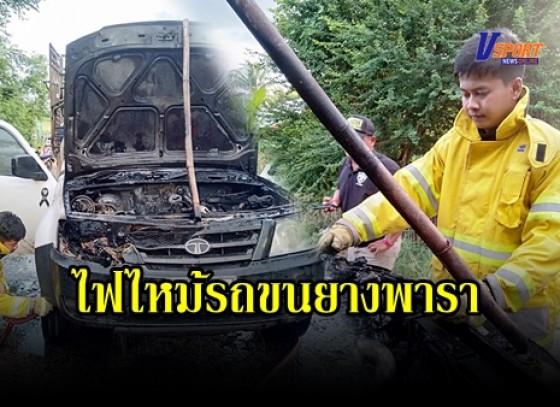 กำแพงเพชร- หนุ่มขับรถขนยางพาราจะไปลานตาก เกือบถึงที่หมายจู่ๆ เกิดไฟไหม้รถ หลังแวะเติมน้ำมันปั๊มแห่งหนึ่งเพียงไม่กี่นาที โชคดีไม่เกิดเหตุในปั้มน้ำมัน