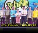กำแพงเพชร-การท่องเที่ยวแห่ประเทศไทย (ททท) จัดโครงการฟื้นและพัฒนาการท่องเที่ยวจังหวัดกำแพงเพชร ภายใต้ชื่องาน Refresh กำแพงเพชร