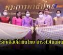 กำแพงเพชร-เมืองคนแกร่ง กำแพงเพชรน่ายล ตระการตาผ้าไทย อัตลักษณ์ล้ำค่าแห่งภูมิปัญญากำแพงเพชร