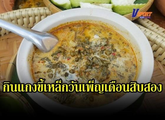 กำแพงเพชร-เทศบาลตำบลนครุชม ร่วมสืบสานวัฒนธรรมอาหารพื้นบ้าน ใส่ผ้าไทยไป  กินแกงขึ้เหล็กวันเพ็ญเดือนสิบสอง