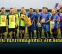 กำแพงเพชร-ทีมฟุตบอลอาวุโส กำแพงเพชรไพโรจน์ โฮมโปร รุ่นอายุ 40-45-50 ปี บุกเยือนสนามกีฬาชลบุรี FC พบกับ ทีมนายพลลูกหนัง จังหวัดชลบุรี ในการแข่งขันกีฬาเชื่อมความสัมพันธ์