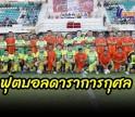 กำแพงเพชร-การแข่งขันฟุตบอลการกุศลนัดพิเศษ ระหว่างทีมรวมดาราไทยสตาร์ทีม พบกับทีมวีไอพีเมืองกล้วยไข่ ณ สนามกีฬาองค์การบริหารส่วนจังหวัดกำแพงเพชร