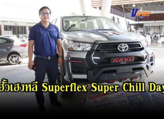 กำแพงเพชร-โตโยต้ากำแพงเพชร ฮั้วเฮงหลี จำกัด จัดกิจกรรมฮั้วเฮงหลี Superflex Super Chill Day