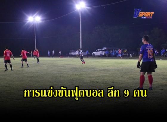 กำแพงเพชร-องค์การบริหารส่วนตำบลอ่างทอง จัดการแข่งขันฟุตบอล ลีก 9 คน OANGTONS PREMIER LEAGUE ครั้งที่ 1