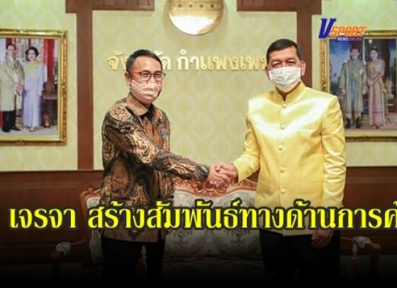 กำแพงเพชร-จังหวัดกำแพงเพชรให้การต้อนรับอุปทูต สถานเอกอัครราชทูตสาธารณรัฐอินโดนีเซียประจำประเทศไทย เพื่อเจรจา สร้างสัมพันธ์ทางด้านการค้าและการลงทุนในจังหวัดกำแพงเพชร