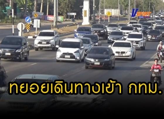 กำแพงเพชร-ประชาชนตามจังหวัดต่างๆ ทางภาคเหนือ ทยอยเดินทางเข้ากรุงเทพมหานครแล้ว