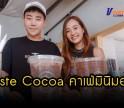 กำแพงเพชร-Taste Cocoa คาเฟ่มินิมอลน้องใหม่ เอาใจคนรักช็อกโกแลต เข้มข้นกว่านี้ไม่มีอีกแล้ว สุดจัดโกโก้เข้มๆเต็มๆแก้ว เสิร์ฟพร้อม โดนัท ขนมครกไส้ทะลัก ราคาเบาจัดเริ่มต้น 35 บาท