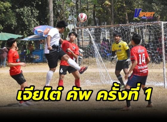 กำแพงเพชร-กลุ่มเยาวชนตำบลปากดง จัดกิจกรรมการแข่งขันฟุตบอล 7 คน เพื่อเป็นการเสริมสร้างความรัก ความสามัคคี และกระตุ้นให้ประชาชนหันมาใส่ใจการออกกำลังกาย
