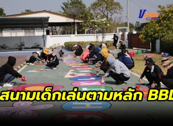 """กำแพงเพชร-เทศบาลตำบลท่ามะเขือ จัดทำโครงการพัฒนาแหล่งเรียนรู้ในโรงเรียน """"สนามเด็กเล่นตามหลัก BBL""""ก้าวสู่"""