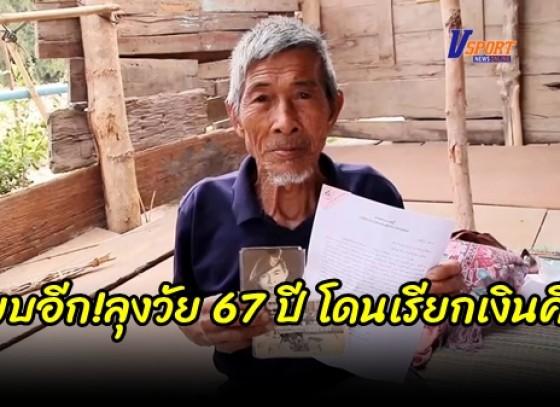 กำแพงเพชร-พบอีก!ลุงวัย 67 ปี อดีตทหารศึกเขาค้อ โดนระเบิดพิการขา ได้เบี้ยช่วยเหลือมากว่า 7 ปี ถูกทวงถามเงินคืนครึ่งแสน ล่าสุดจ่ายไปแล้วกว่าหนึ่งหมื่น เผยงวดถัดไปไม่มีจ่ายขอยอมติดคุกใช้หนี้