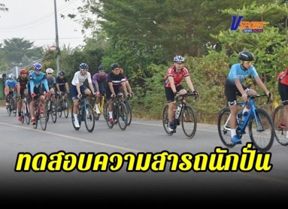 กำแพงเพชร-สมาคมจักรยานชากังราว จัด Simulatoe Race (การแข่งขันจำลอง) เพื่อทดสอบความสารถและสุขภาพนักปั่นน่องเหล็ก