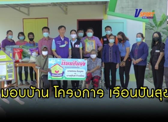 กำแพงเพชร-คนไทยไม่ทิ้งกัน มอบบ้านให้กับผู้พิการ ในโครงการ