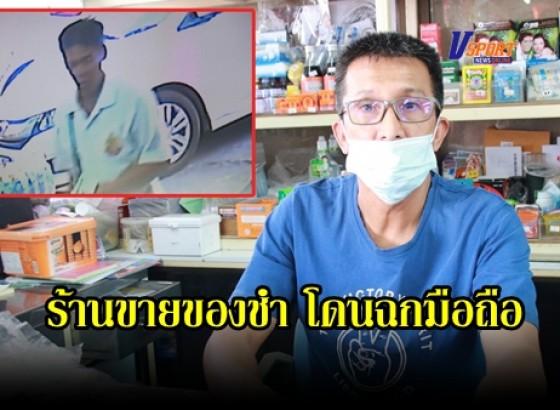 กำแพงเพชร-วินาทีจากกล้องวงจรปิดในร้านของชำ ชายทำทีเป็นลูกค้ามาขอเติมเงินและซื้อบุรี จังหวะเจ้าของเผลอหยิบมือถือที่ใช้เติมเงินไปหน้าตาเฉย