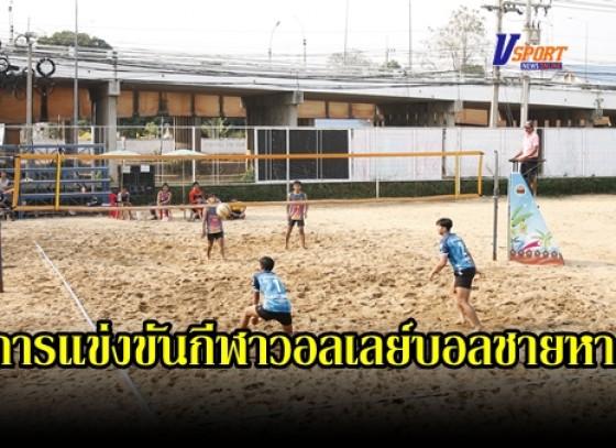 กำแพงเพชร-การแข่งขันกีฬาวอลเลย์บอลชายหาด เพื่อคัดเลือกหาตัวแทนจังหวัดกำแพงเพชร เข้าร่วมการแข่งขันรายการ ยูโร่เค้ก ไทยแลนด์บีช วอลเลย์บอล รอบชิงชนะเลิศแห่งประเทศไทย