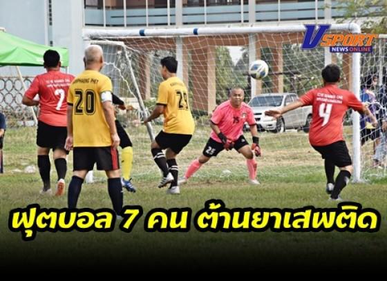 กำแพงเพชร-เทศบาลตำบลช่องลม จัดการแข่งขันฟุตบอล 7 คน ต้านยาเสพติด ตำบลช่องลม TO BE NUMBER ONE