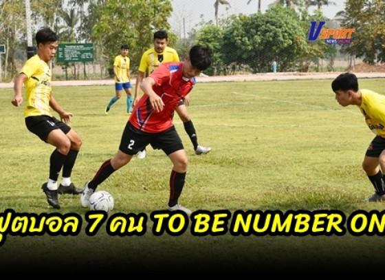 กำแพงเพชร-อำเภอเมืองกำแพงเพชร จัดการแข่งขันฟุตบอล 7 คน TO BE NUMBER ONE CHAMPION CUP MUEANG KAMPHAENGPHET 2021