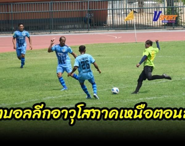 กำแพงเพชร-ชมรมฟุตบอลอาวุโสภาคเหนือตอนล่าง จัดการแข่งขันฟุตบอลลีกอาวุโสภาคเหนือตอนล่าง ครั้งที่ 1 ประจำปี 2564