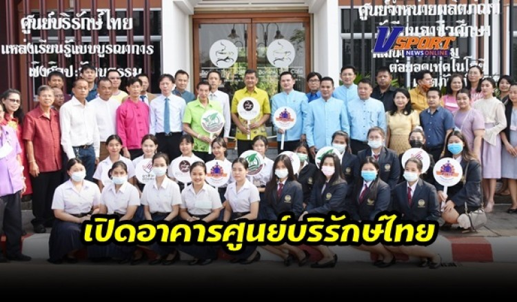 """กำแพงเพชร-พิธีเปิดอาคารศูนย์บริรักษ์ไทย และศูนย์บ่มเพาะผู้ประกอบการอาชีวศึกษา """"บริรักษ์ไทย"""" วิทยาลัยเทคนิคกำแพงเพชร"""