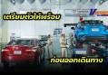 โตโยต้าฮั้วเฮงหลี  จำกัด จัดโปรโมชั่น Toyota drive me easy ซื้อง่าย ได้ลุ้นล้าน