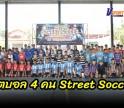 กำแพงเพชร-อำเภอคลองคลุง จัดการแข่งขันฟุตบอล 4 คน Street Soccer KamphaengPhet Cup ครั้งที่ 1