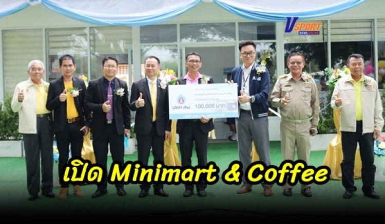 กำแพงเพชร-โรงเรียนบึงทับแรต เปิด Minimart & Coffee สร้างทักษะสร้างรายได้นักเรียน