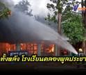 กำแพงเพชร-เพลิงไหม้โรงเรียนคลองพูลประชาสันต์วอดทั้งหลัง กู้ภัยช่วยกันดับเพลิงนานถึง 2 ชั่วโมงเพลิงจึงสงบ