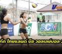 กำแพงเพชร-สมาคมกีฬาวอลเลย์บอลแห่งประเทศไทย ร่วมกับ บริษัท ยูโรเปี้ยนฟู้ด จำกัด (มหาชน) จัดการแข่งขัน